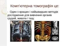 Комп'ютерна томографія це: - Один з кращих і найшвидших методів дослідження д...