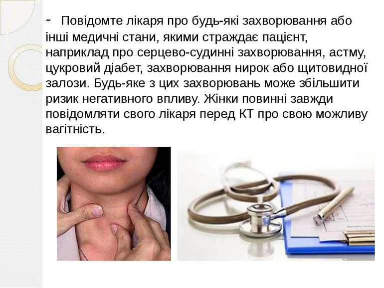 - Повідомте лікаря про будь-які захворювання або інші медичні стани, якими ст...