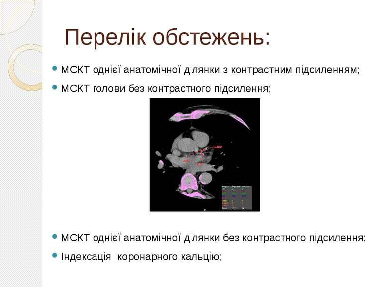 Перелік обстежень: МСКТ однієї анатомічної ділянки з контрастним підсиленням;...