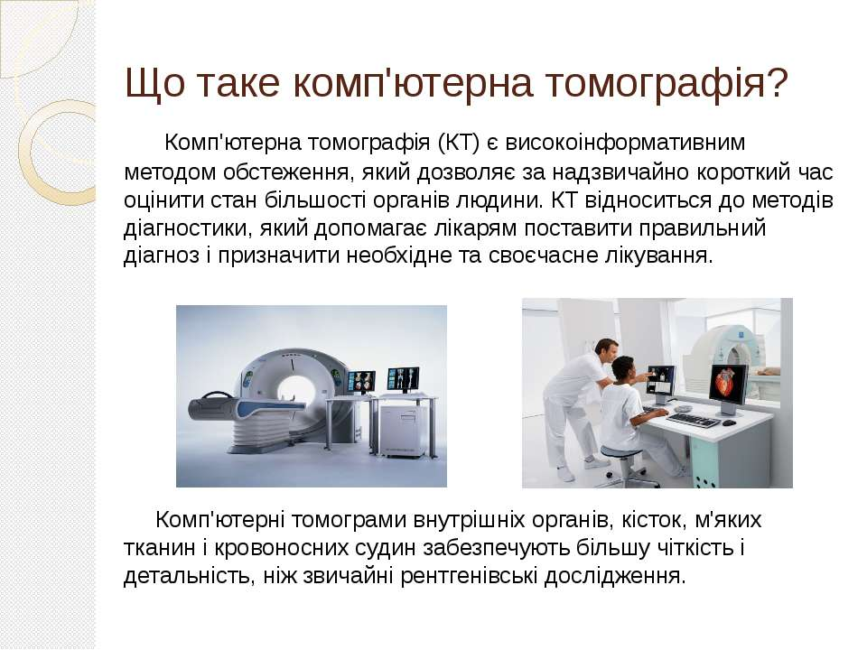 Що таке комп'ютерна томографія? Комп'ютерна томографія (КТ) є високоінформати...