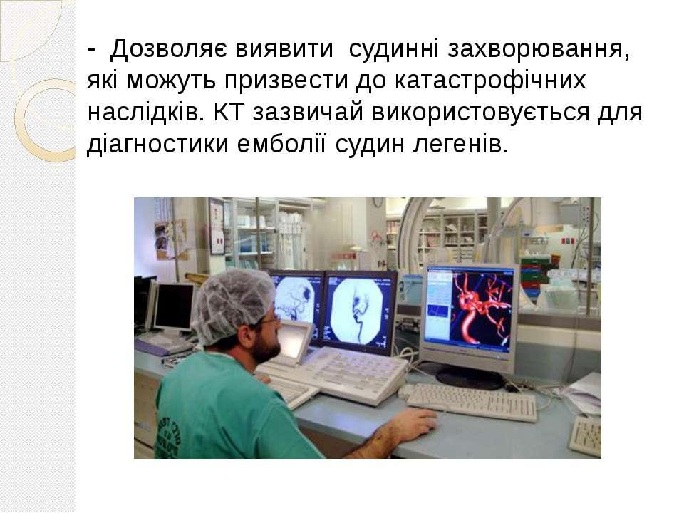 - Дозволяє виявити судинні захворювання, які можуть призвести до катастрофічн...