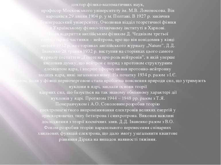 доктор фізико-математичних наук, професор Московського університету ім. М.В. ...