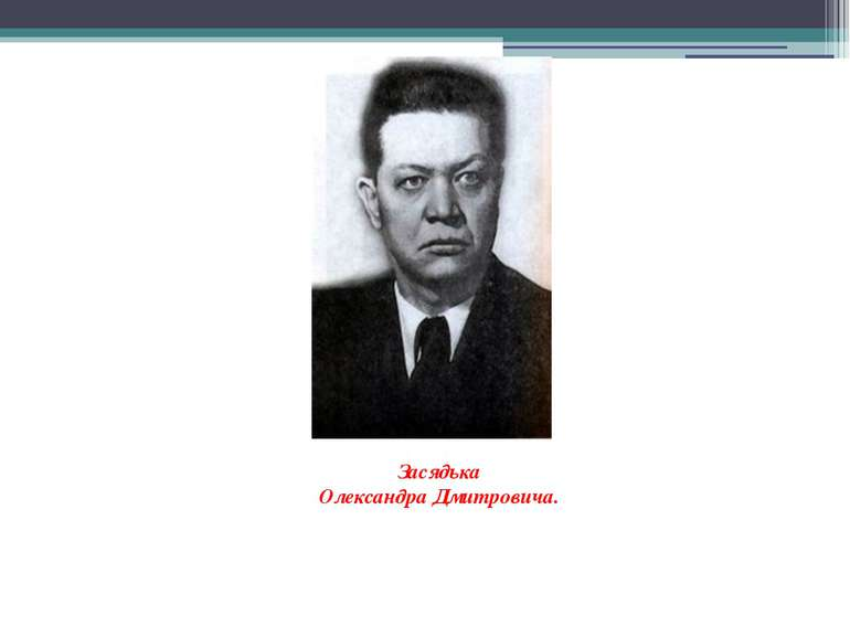 Засядька Олександра Дмитровича.