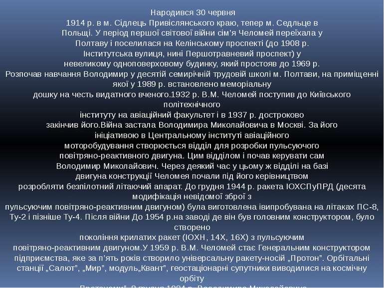 Народився 30 червня 1914 р. в м. Сідлець Привіслянського краю, тепер м. Седль...