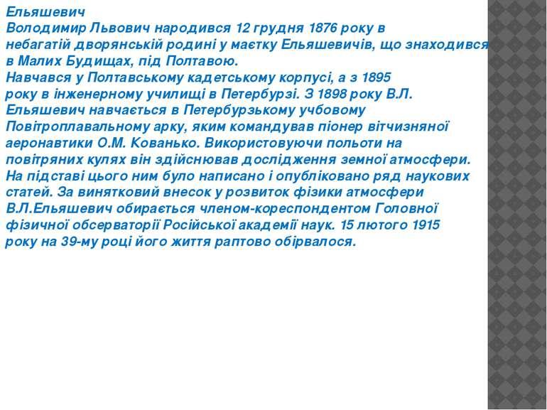Ельяшевич Володимир Львович народився 12 грудня 1876 року в небагатій дворянс...
