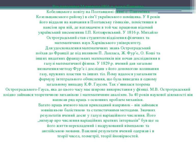 Він народився 24 вересня 1801 р. в селі Пашенна Кобеляцького повіту на Полтав...
