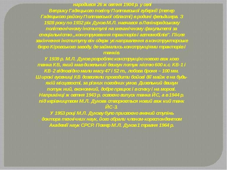 народився 26 жовтня 1904 р. у селі Веприку Гадяцького повіту Полтавської губе...
