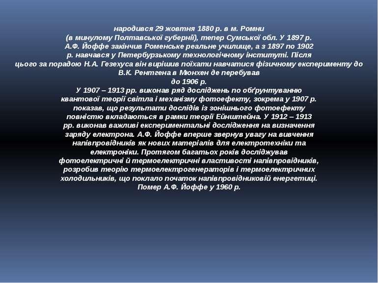 народився 29 жовтня 1880 р. в м. Ромни (в минулому Полтавської губернії), теп...