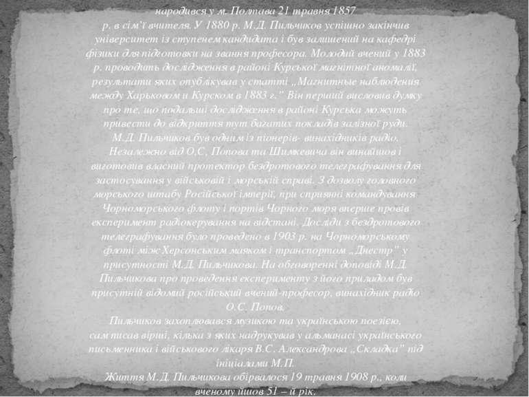 народився у м. Полтава 21 травня 1857 р. в сім'ї вчителя. У 1880 р. М.Д. Пиль...