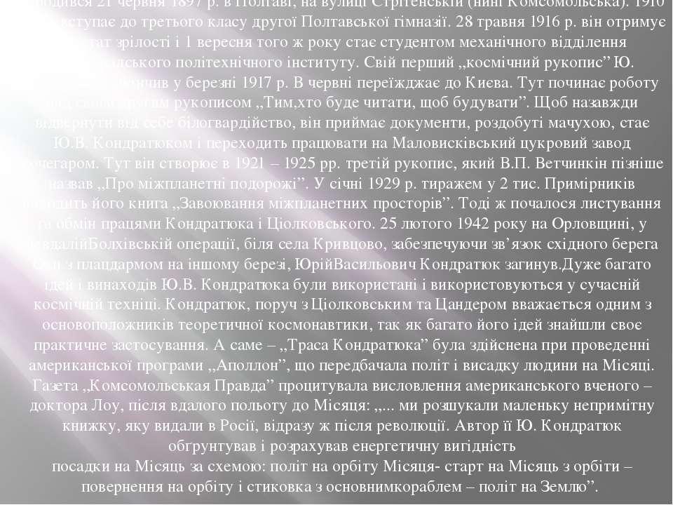 народився 21 червня 1897 р. в Полтаві, на вулиці Стрітенській (нині Комсомоль...