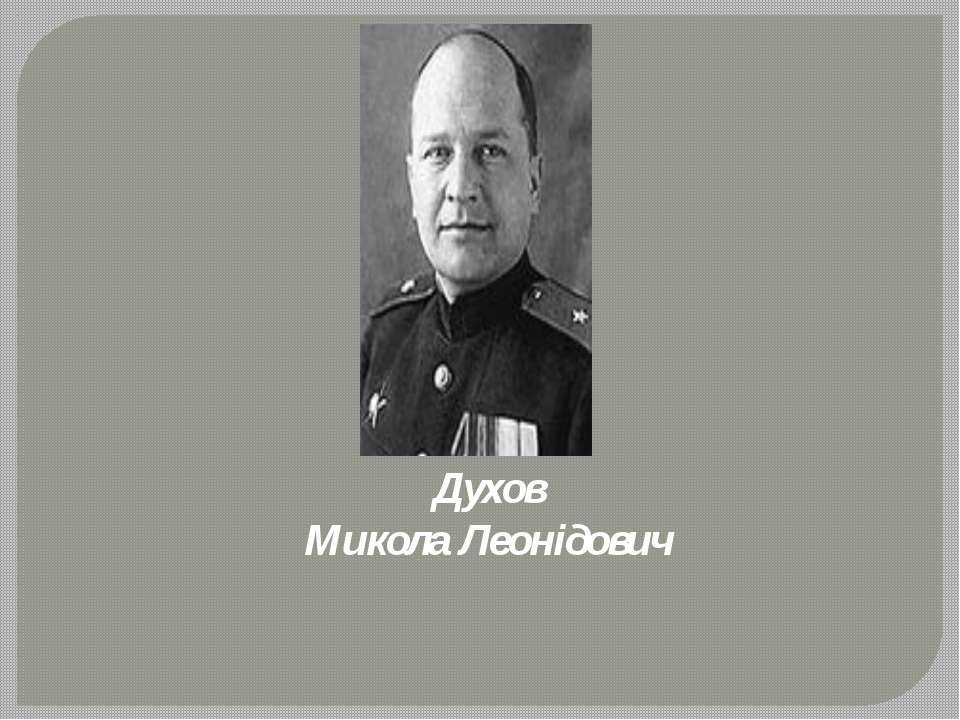 Духов Микола Леонідович