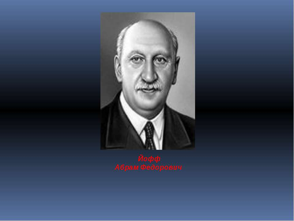 Йофф Абрам Федорович