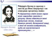 Фрідріх Велер в одному з листів до Йенс Берцеліус так описував органічну хімі...