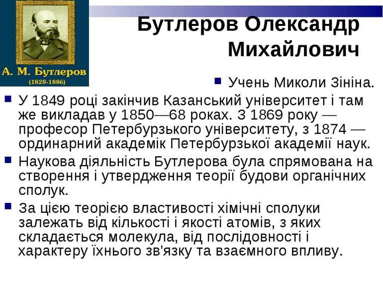 Бутлеров Олександр Михайлович Учень Mиколи Зініна. У 1849 році закінчив Казан...