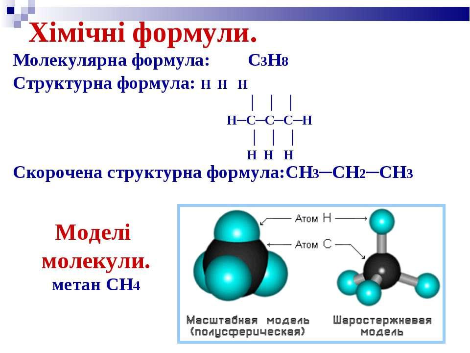 Молекулярна формула: C3H8 Структурна формула: H H H │ │ │ H─C─C─C─H │ │ │ H H...