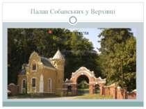 Палац Собанських у Верхівці