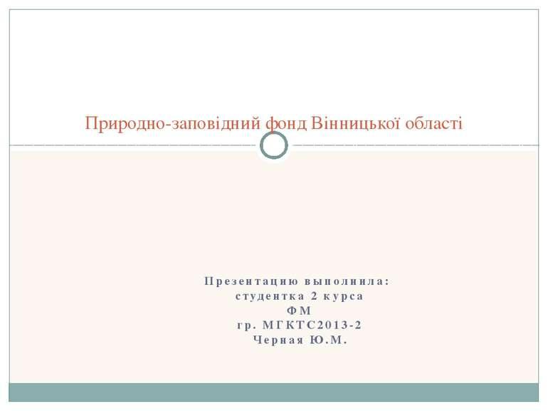 Презентацию выполнила: студентка 2 курса ФМ гр. МГКТС2013-2 Черная Ю.М. Приро...