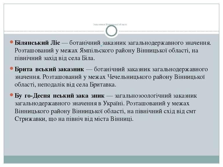 Заказники Вінницької області Білянський Ліс—ботанічний заказникзагальнодер...