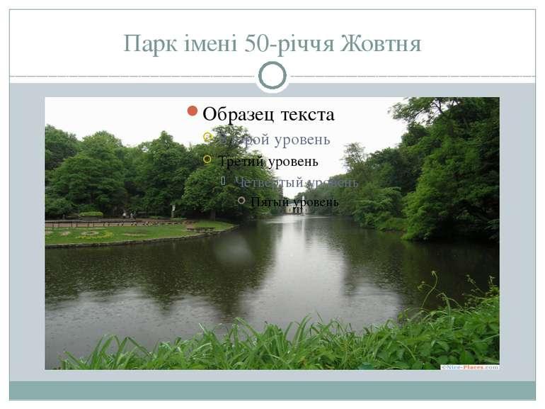 Парк імені 50-річчя Жовтня