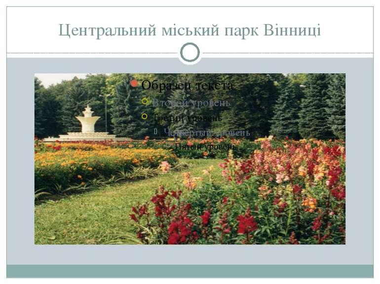 Центральний міський парк Вінниці