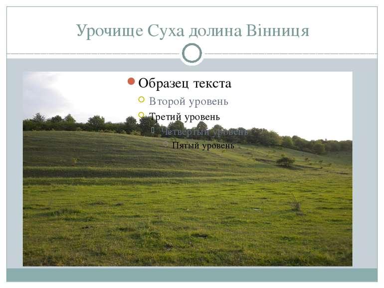 Урочище Суха долина Вінниця