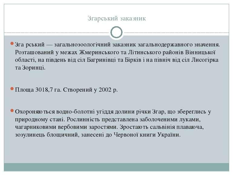 Згарський заказник Зга рський — загальнозоологічний заказник загальнодержавно...