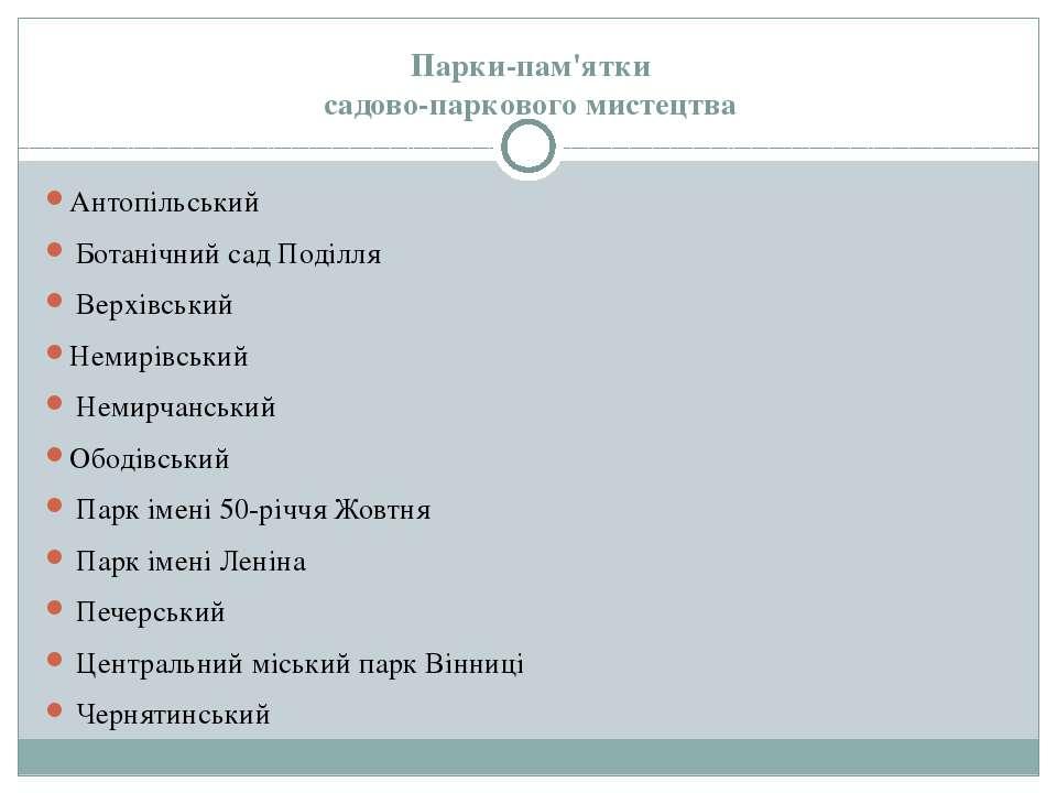 Парки-пам'ятки садово-паркового мистецтва Антопільський Ботанічний сад Поділл...