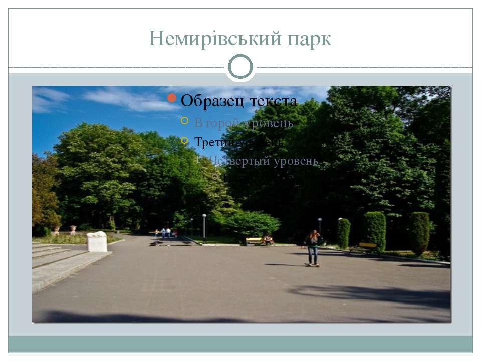 Немирівський парк
