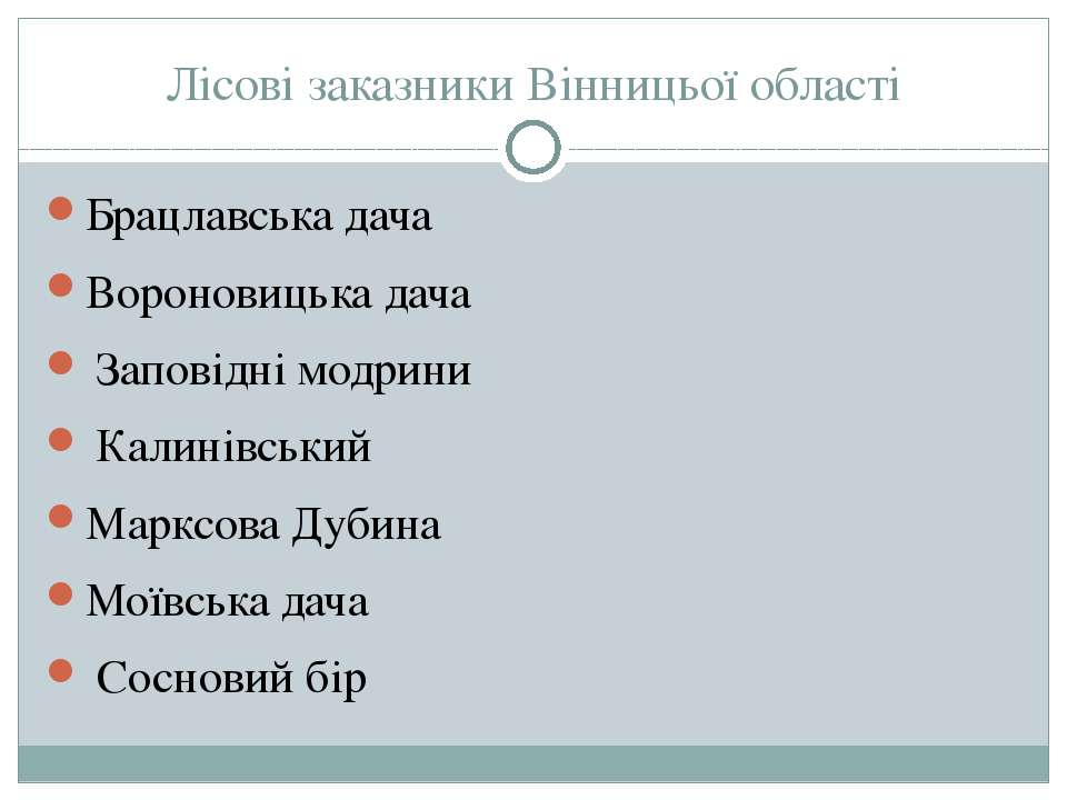 Лісові заказники Вінницьої області Брацлавська дача Вороновицька дача Заповід...