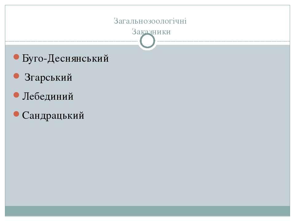 Загальнозоологічні Заказники Буго-Деснянський Згарський Лебединий Сандрацький