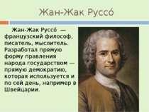 Жан-Жак Руссо Жан-Жак Руссо — французский философ, писатель, мыслитель. Разра...