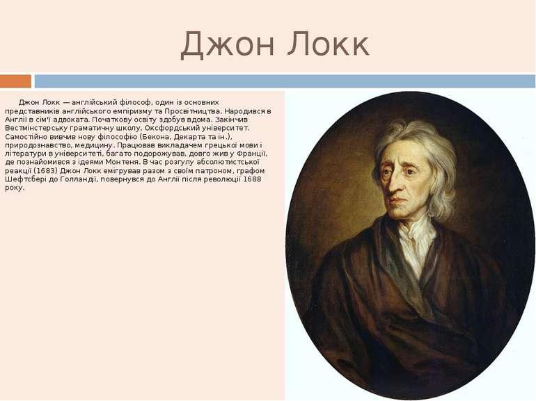 Джон Локк Джон Локк — англійський філософ, один із основних представників анг...