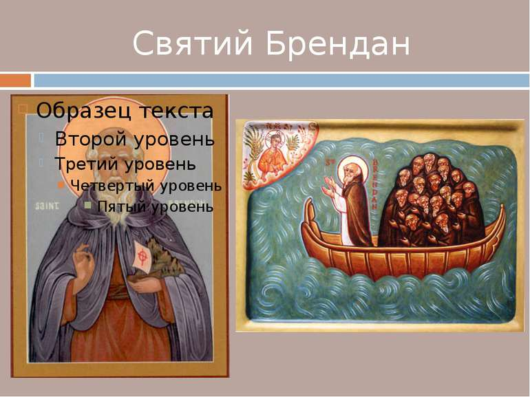 Святий Брендан