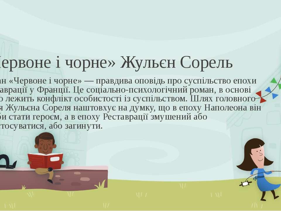 «Червоне і чорне» Жульєн Сорель Роман «Червоне і чорне» — правдива оповідь пр...