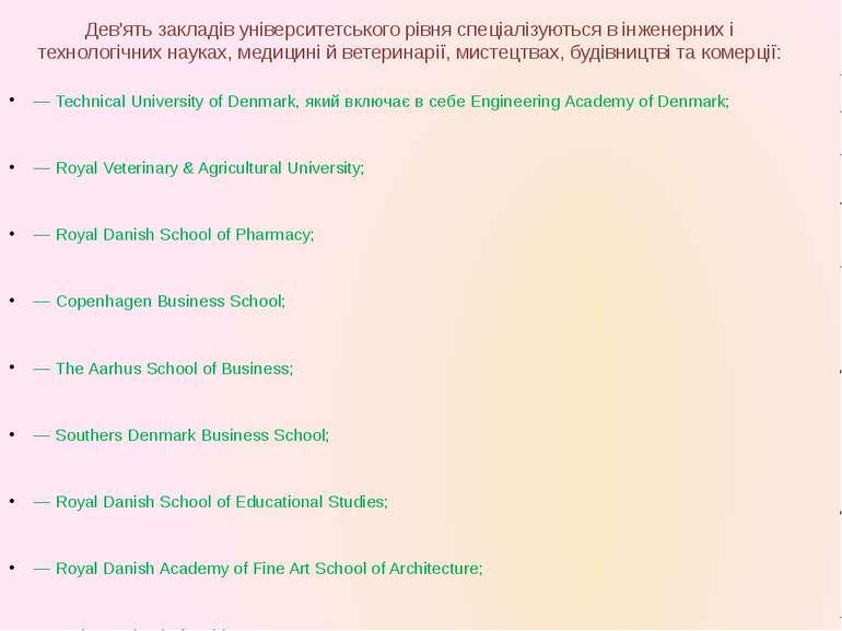 Дев'ять закладів університетського рівня спеціалізуються в інженерних і техно...
