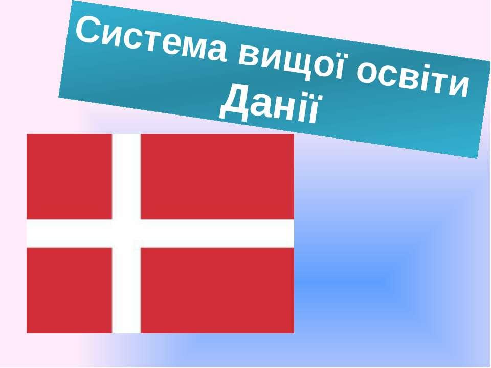 Система вищої освіти Данії