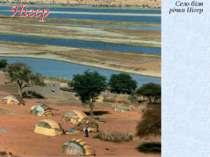Село біля річки Нігер