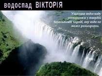 Ущелина водоспаду утворилася у твердій базальтовій породі, яку вода не може р...