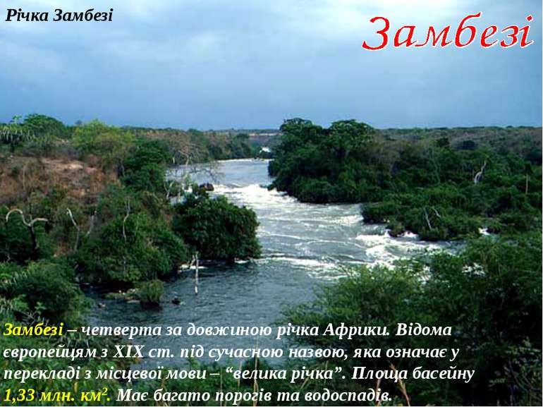 Річка Замбезі Замбезі – четверта за довжиною річка Африки. Відома європейцям ...