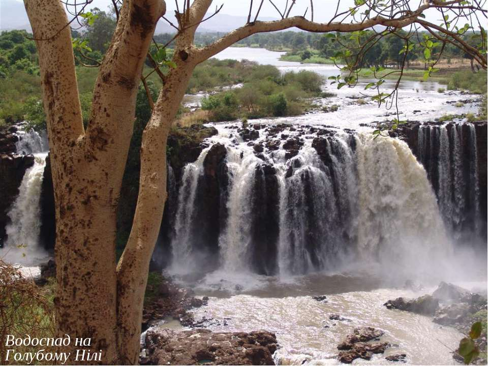 Водоспад на Голубому Нілі