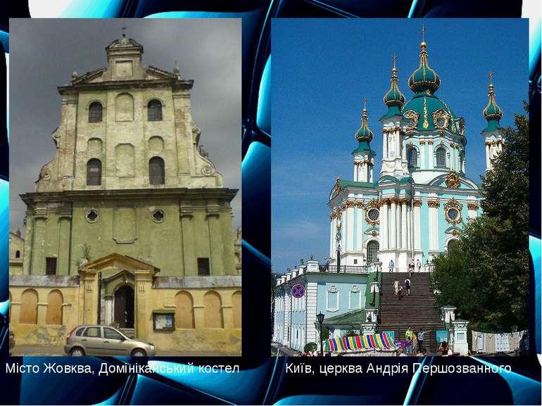 Місто Жовква, Домініканський костел Київ, церква Андрія Першозванного