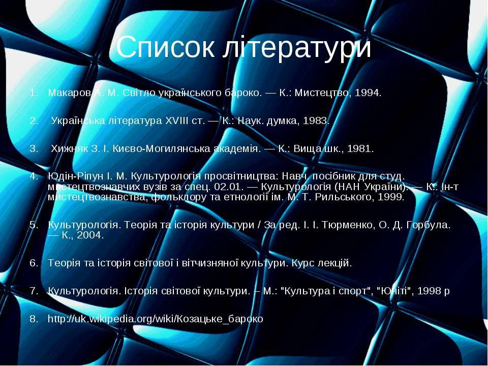 Список літератури Макаров А. М. Світло українського бароко. — К.: Мистецтво, ...