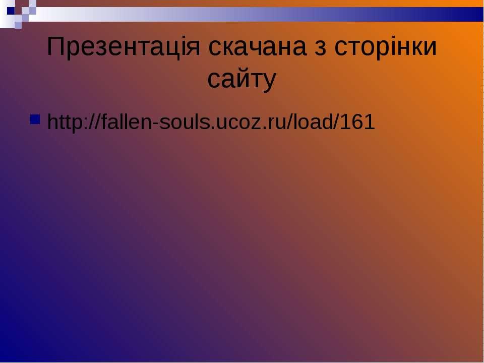 Презентація скачана з сторінки сайту http://fallen-souls.ucoz.ru/load/161
