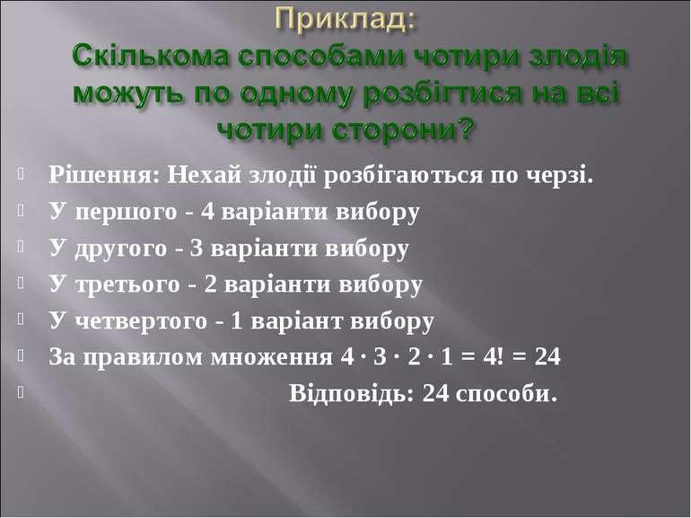 Рішення: Нехай злодії розбігаються по черзі. У першого - 4 варіанти вибору У ...