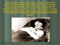 Саме ці причини могли привести до того, що 14 квітня 1930 року в 10:15 ранку...