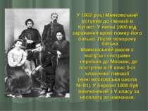 У 1902 році Маяковський вступив до гімназії в Кутаїсі. У липні 1906 від зараж...