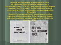 Перший опублікований вірш називався «Ніч», він увійшов в футуристичний збірни...
