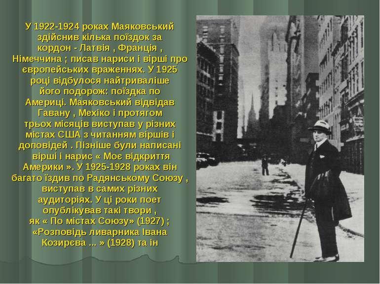 У 1922-1924 роках Маяковський здійснив кілька поїздок за кордон - Латвія , Фр...