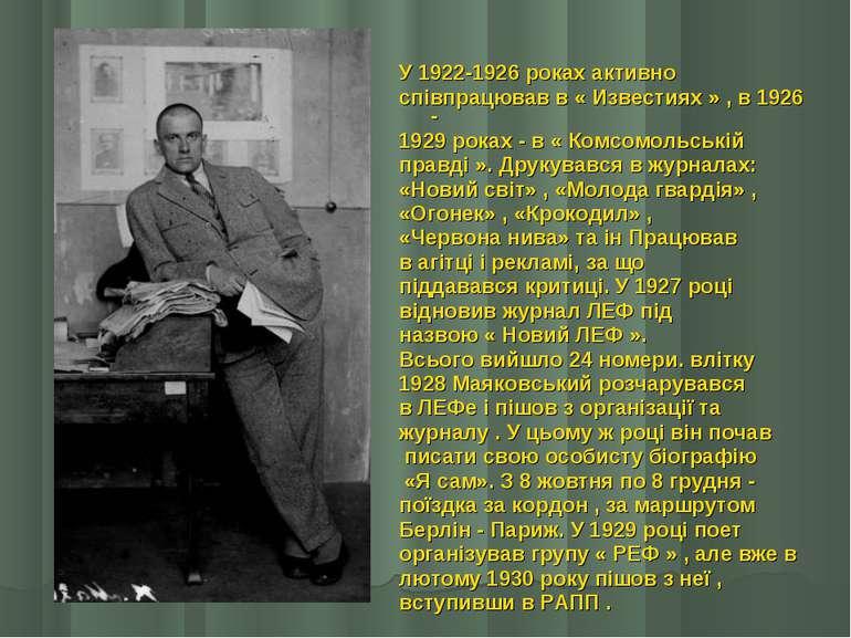 У 1922-1926 роках активно співпрацював в « Известиях » , в 1926 - 1929 роках ...