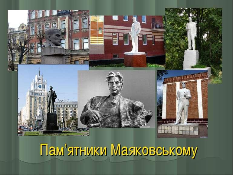 Пам'ятники Маяковському